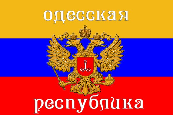 Flag for Odessa's People Republic is wrong too. Some strip at the top looks brown or yellow... Don't even think about eating that.